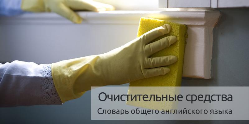 Очистительные средства Cleaning Словарь общего