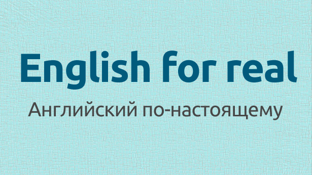 English4real (English for real)